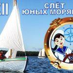 Завершился XXII слёт юных моряков