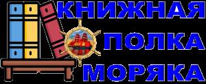 Книжная полка моряка