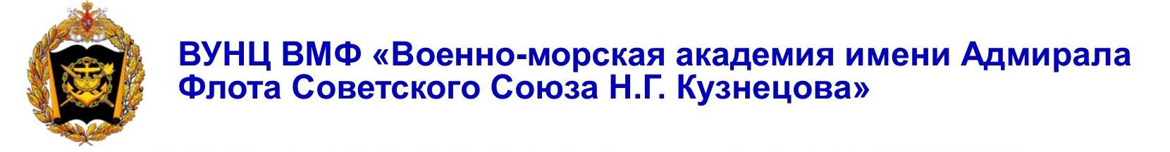 ВУНЦ ВМФ