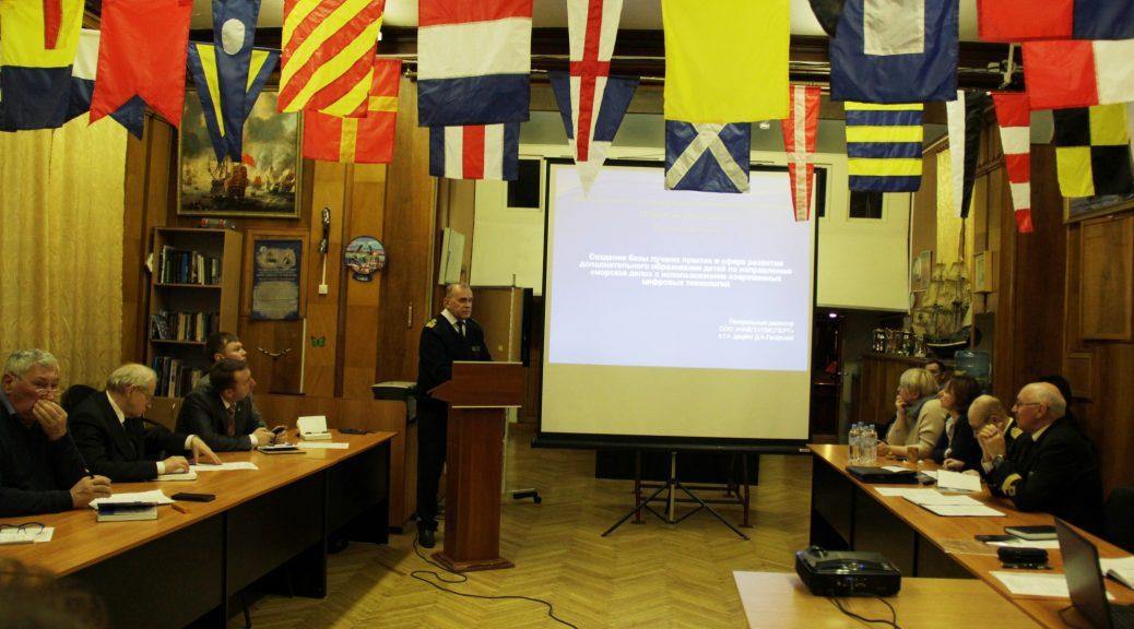 семинар членов ГУМО по направлению «Морское дело»,